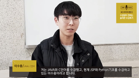 JAVA, C언어 수강 후기 유튜브 동영상보기